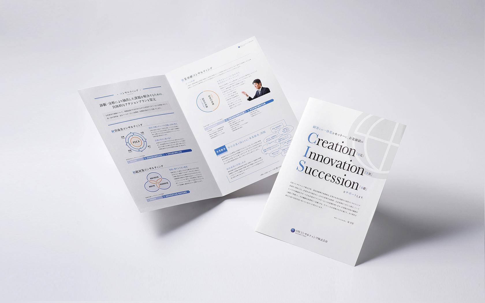CISコンサルティングパンフレット