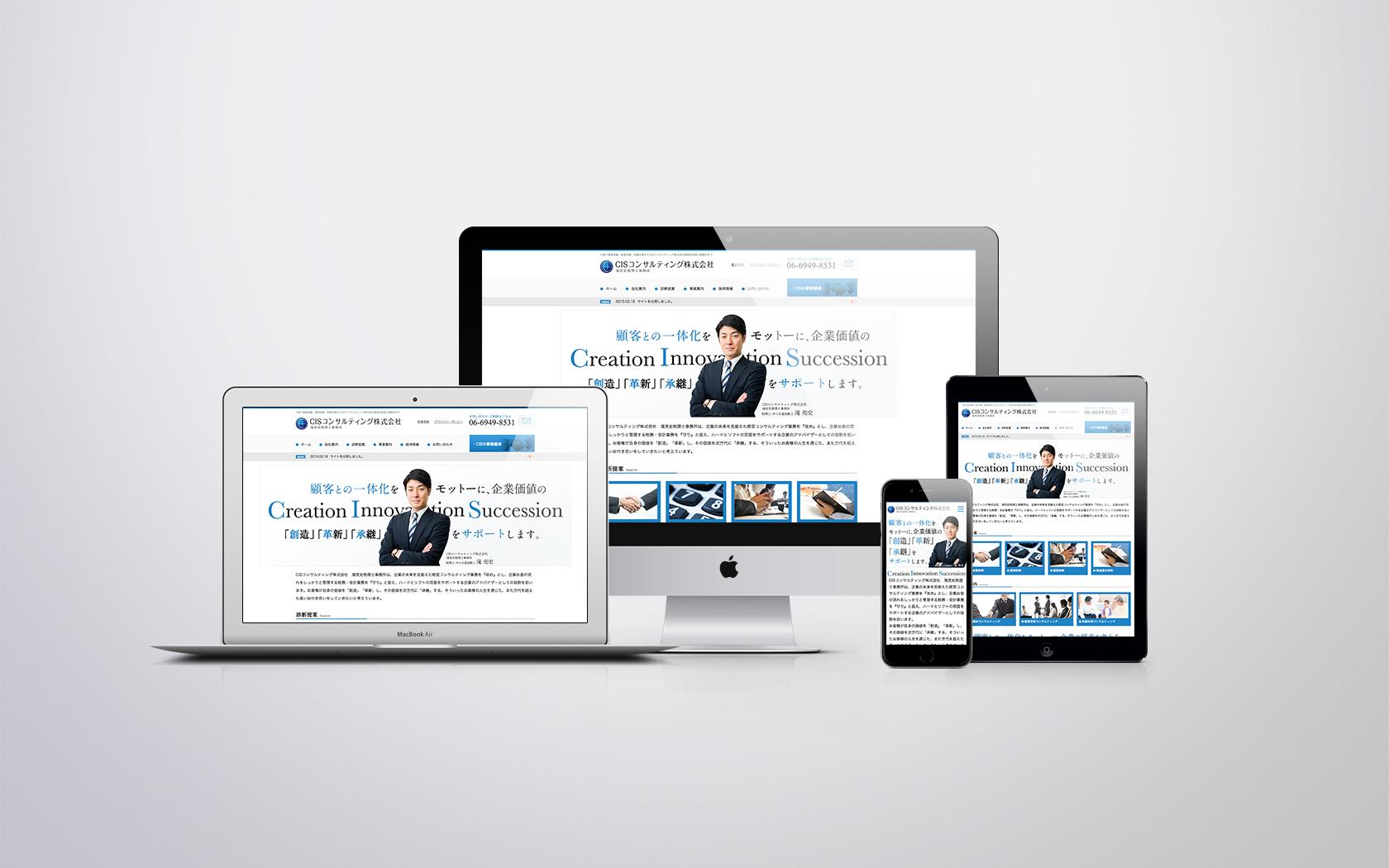 CISコンサルティングホームページ