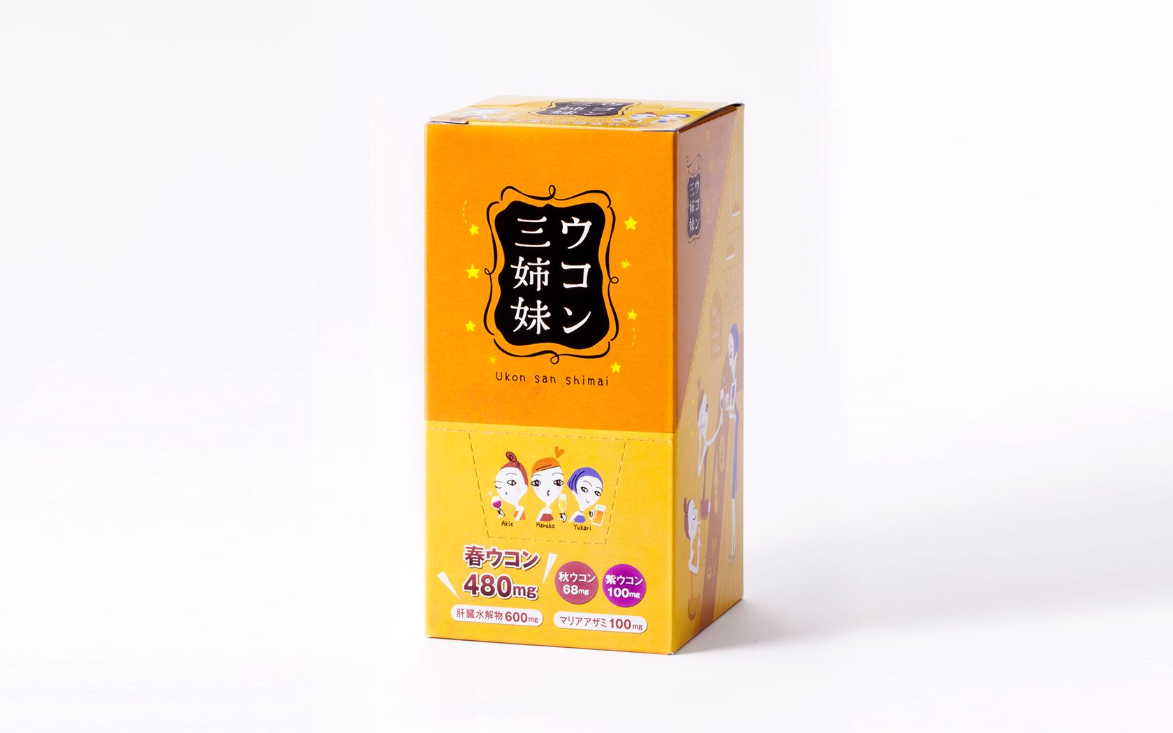 ウコン三姉妹 ボックス