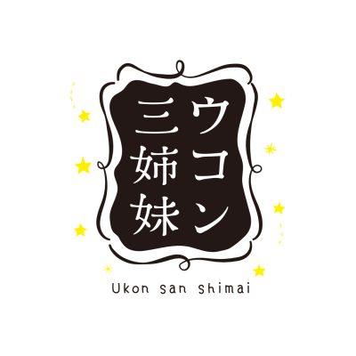 ウコン三姉妹 ロゴ