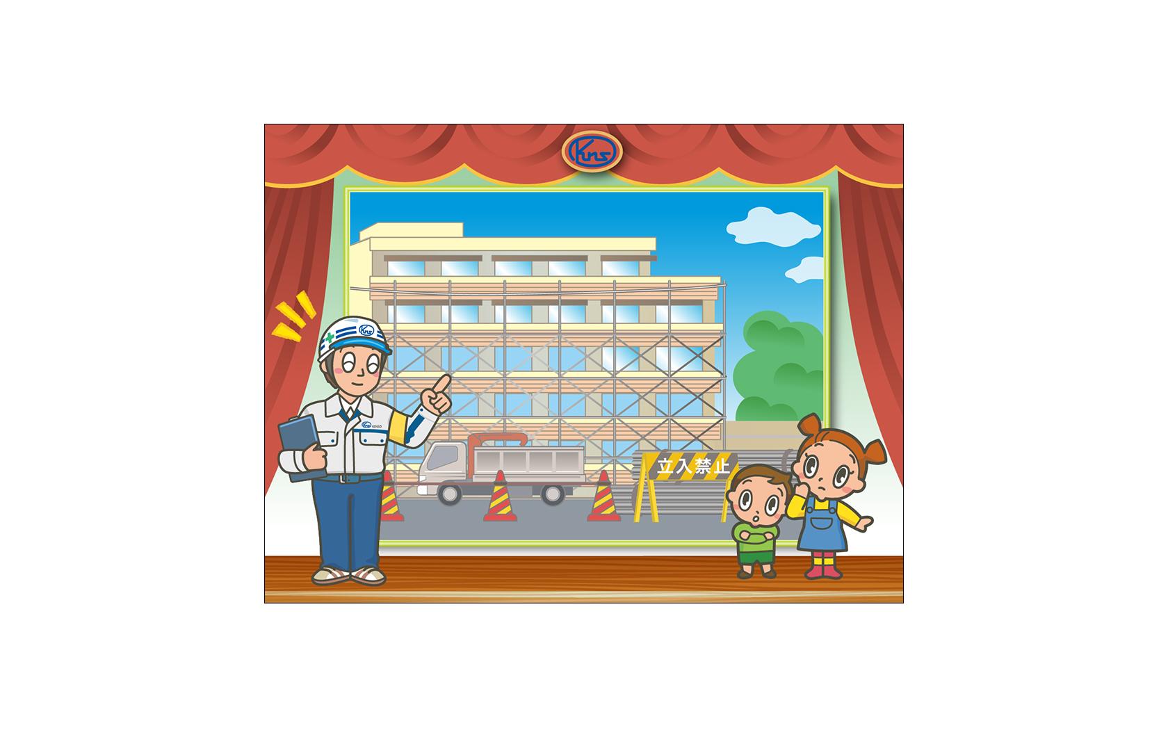 建装工業05_子供説明会動画2