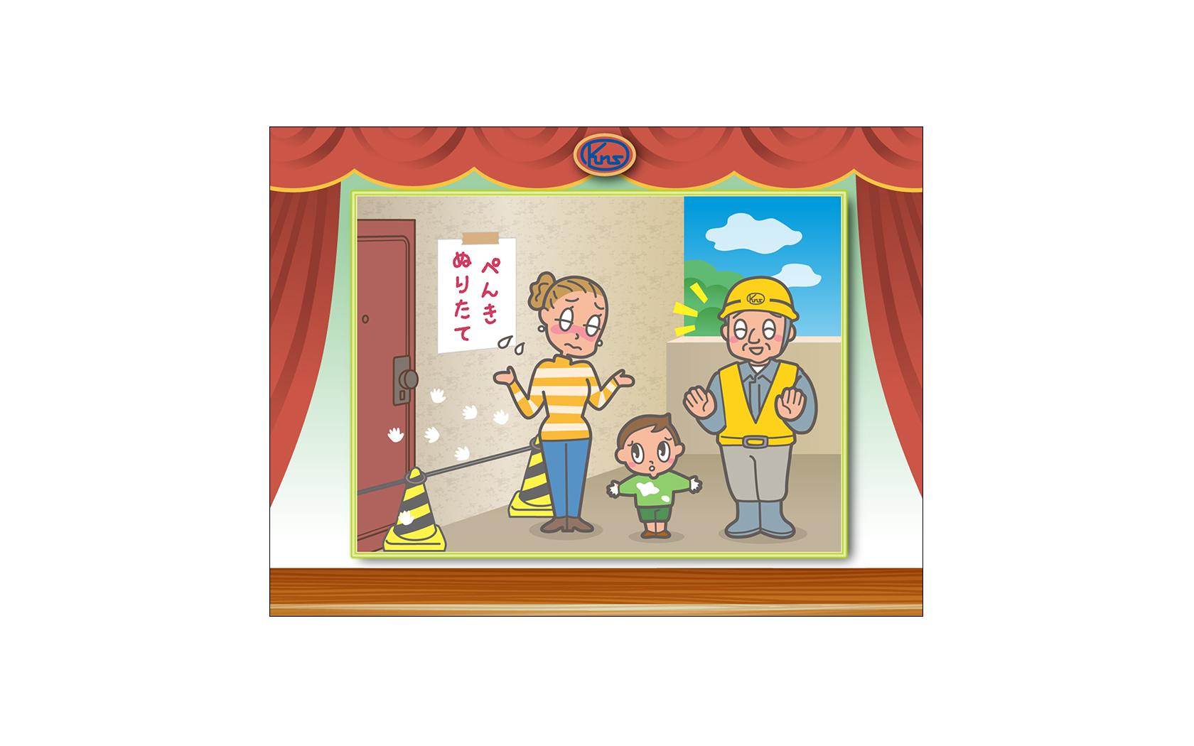 建装工業05_子供説明会動画6