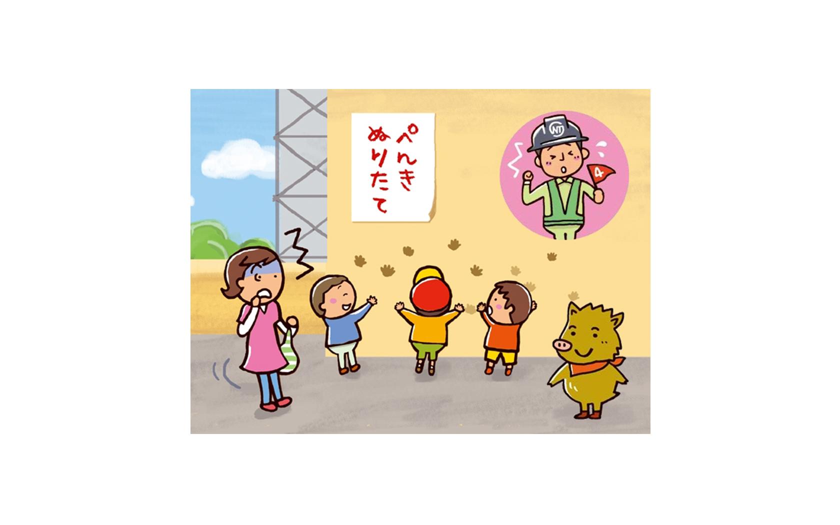 日東_子供説明会動画5